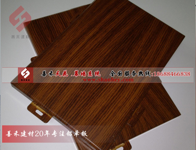 善禾天花-木纹铝单板