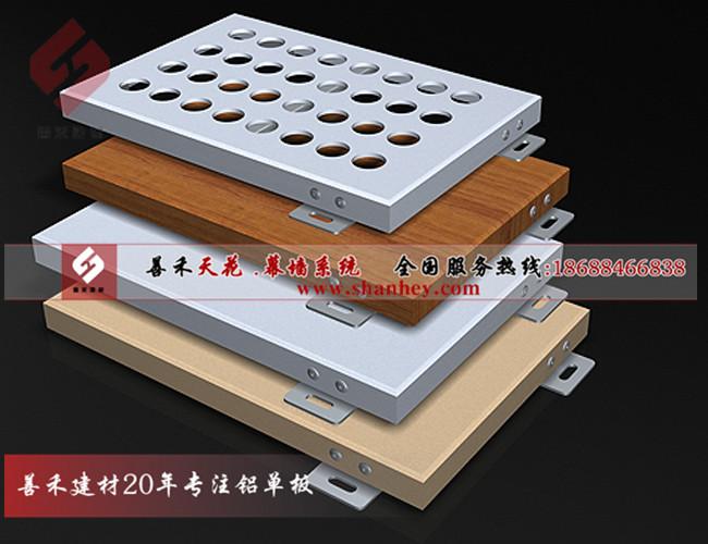 善禾天花-厂房幕墙铝单板