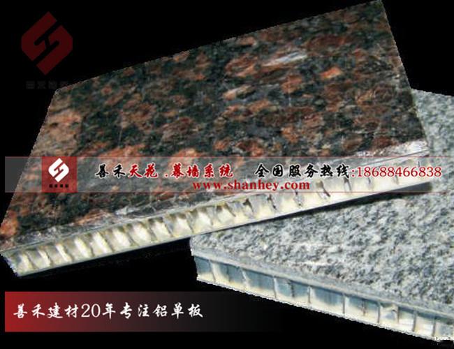 善禾天花-铝蜂窝板