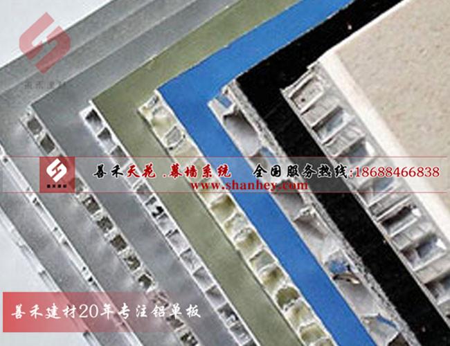 杭州蜂窝板幕墙