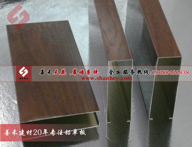 广州U槽铝方通