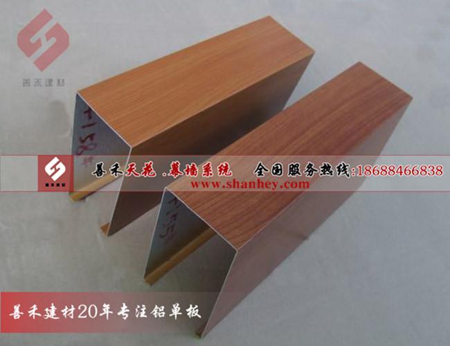 木纹U槽铝方通