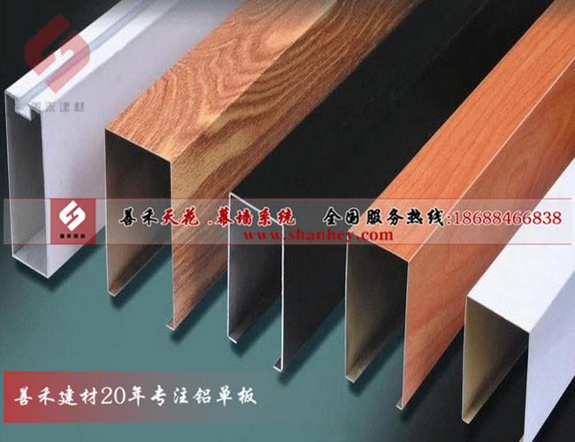 善禾天花-木纹铝方通厂家