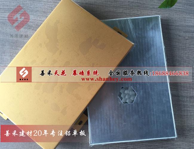 杭州铝蜂窝板