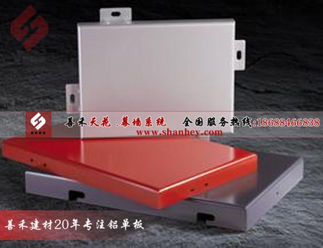 善禾天花-氟碳铝单板