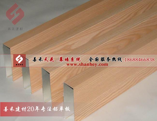 U槽木纹铝方通