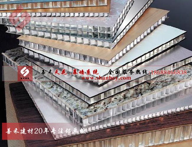 广州石材铝蜂窝板