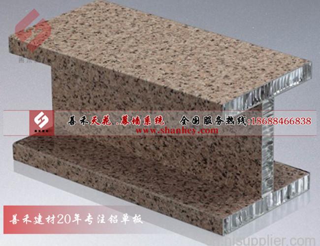 仿石材铝蜂窝板厂家