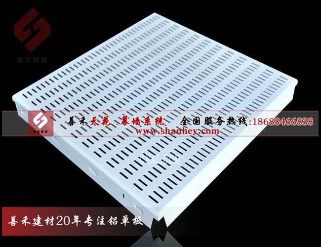 定制医院抗菌铝单板、铝天花生产