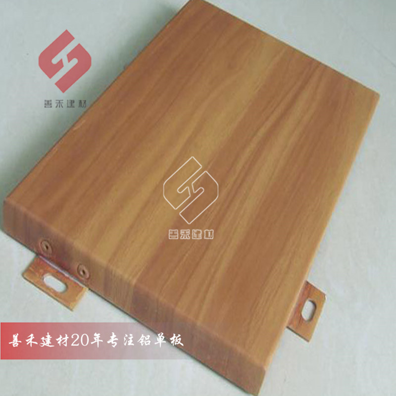湛江U槽铝方通厂家 善禾木纹弧形